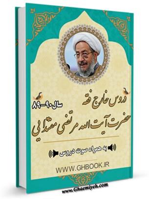 آرشیو دروس خارج فقه آیت الله مرتضی مقتدایی90-89