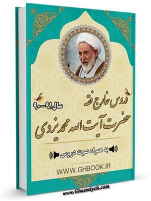 آرشیو دروس خارج فقه آیت الله محمد یزدی 91-90