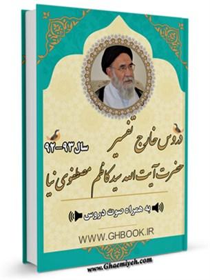 آرشیو دروس خارج تفسیر آیت الله سیدکاظم مصطفوی نیا 92-93