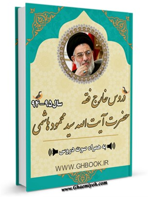 آرشیو دروس خارج فقه آیت الله سید محمود هاشمی شاهرودی 95-94
