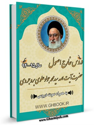آرشیو دروس خارج اصول آیت الله سید محمد جواد علوی طباطبایی بروجردی 95-94