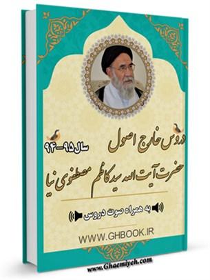 آرشیو دروس خارج اصول آیت الله سیدکاظم مصطفوی نیا 95-94