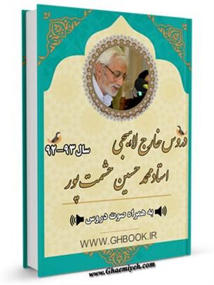 آرشیو دروس لاهیجی استاد محمد حسین حشمت پور93-92