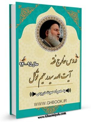 آرشیو دروس خارج فقه آیت الله سیدرحیم توکل 95-94