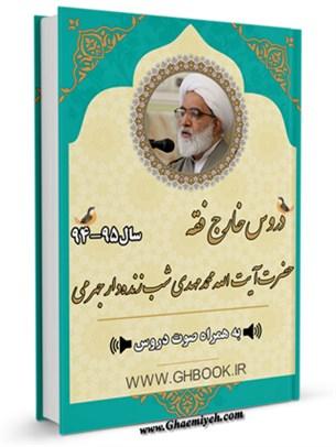 آرشیو دروس خارج فقه آیت الله محمدمهدی شب زنده دار جهرمی 94-95
