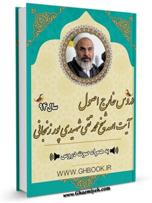 آرشیو دروس خارج اصول آیت الله شیخ محمد تقی شهیدی پور زنجانی 94