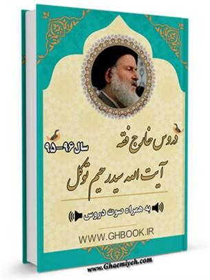آرشیو دروس خارج فقه آیت الله سیدرحیم توکل 96-95