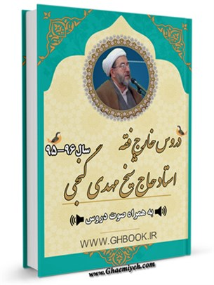 آرشیو دروس خارج اصول استاد حاج شیخ مهدی گنجی96-95