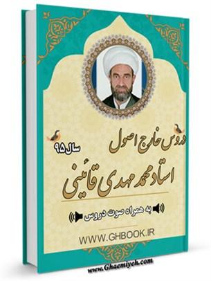 آرشیو دروس اصول استاد محمدمهدی قائینی 95