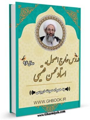 آرشیو دروس خارج اصول استاد محسن فقیهی 96