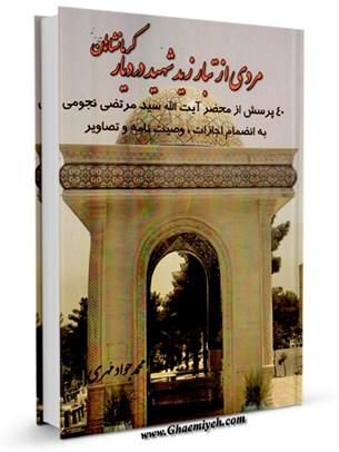 مردی از تبار زید شهید در دیار کرمانشاهان