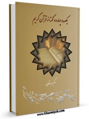 هزار و یک نکته ی قرآنی