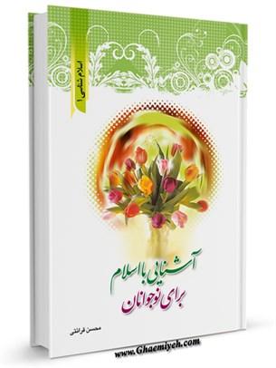 اسلام شناسی برای نوجوانان 1