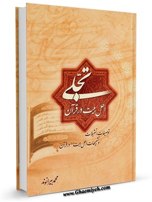 تجلی اهل بیت علیهم السلام در قرآن