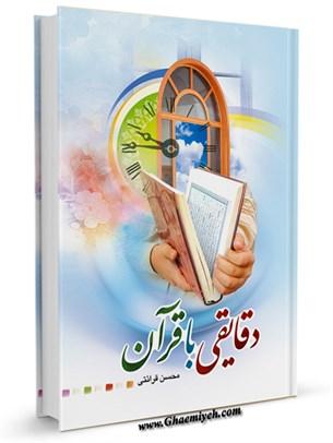 دقایقی با قرآن بر اساس تفسیر نور
