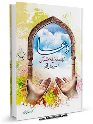 دعا: زبان راز و نیاز در قرآن (تفسیر دعاهای قرآنی)