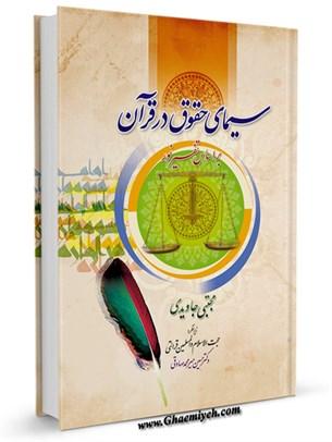 حقوق در قرآن: بررسی نکات حقوقی قرآن بر اساس تفسیر نور