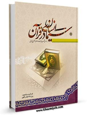 سیمای انسان در قرآن بر اساس تفسیر نور