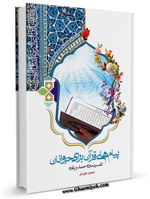 پیامهای قرآن برای جوانان: تفسیر سوره حمد و بقره