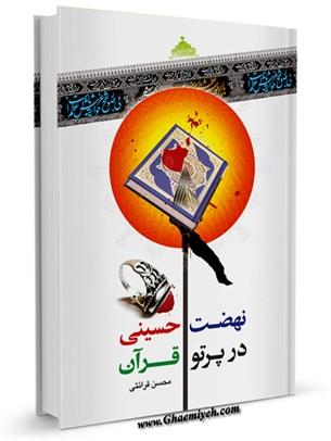 نهضت حسینی در پرتو قرآن : (روضه های قرآنی)