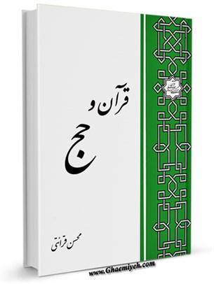 قرآن و حج