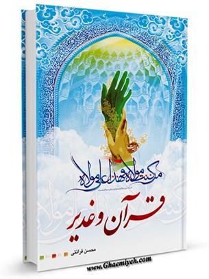 قرآن و غدیر