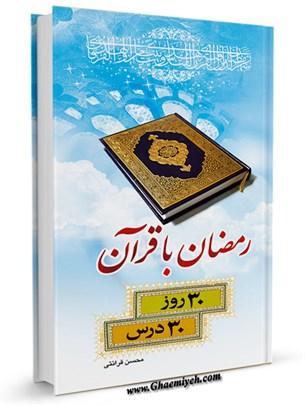 رمضان با قرآن: سی روز، سی درس بر اساس تفسیر نور
