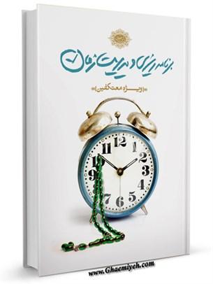 برنامه ریزی مدیریت زمان