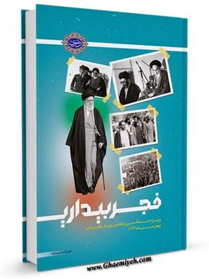 فجر بیداری انقلاب اسلامی