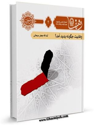 رهنما 4 : (وهابیت چگونه پدید آمد؟)