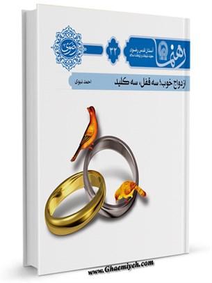 رهنما 32: (ازدواج خوب سه قفل سه کلید)