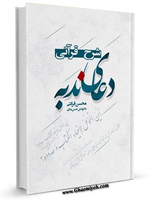 شرح قرآنی دعای ندبه