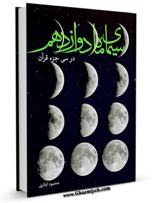 سیمای ماه دوازدهم در سی جزء قرآن