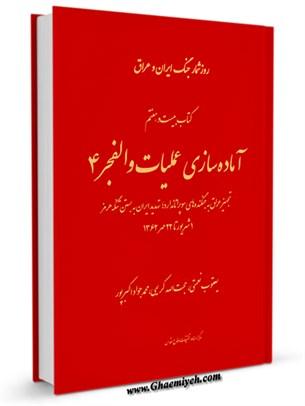 روزشمار جنگ ایران و عراق: آماده سازی عملیات والفجر 4 جلد 27