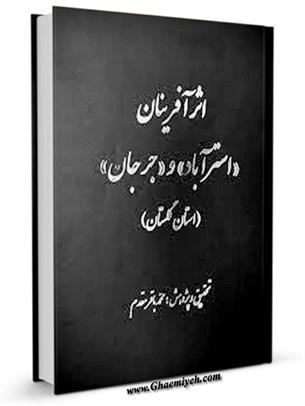 اثرآفرینان استرآباد و جرجان (استان گلستان)