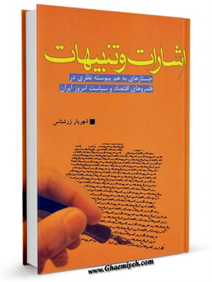 اشارات و تنبیهات: جستارهای به هم پیوسته نظری در قلمروهای اقتصاد و سیاست امروز ایران