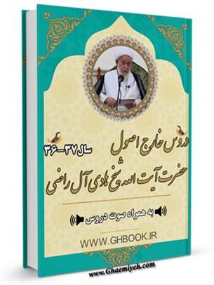 آرشيو دروس خارج اصول آيت الله شيخ هادي آل راضي 38-37