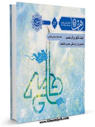 رهنما 53 (چند تابلو برای نصب: تصاویری از زندگی حضرت فاطمه سلام الله علیها )