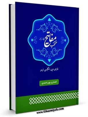 منتخب مفاتیح  الجنان (به چهار زبان عربی، فارسی، اردو، انگلیسی)