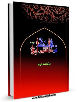 فرهنگ عاشورایی: شخصیت و زندگانی امام حسین (علیه السلام) جلد 4