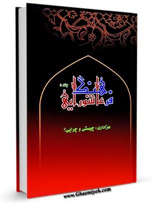 فرهنگ عاشورایی: شخصیت و زندگانی امام حسین (علیه السلام) جلد 5