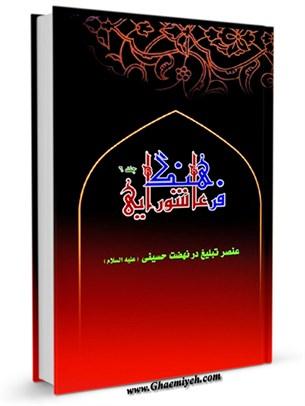 فرهنگ عاشورایی: شخصیت و زندگانی امام حسین (علیه السلام) جلد 6