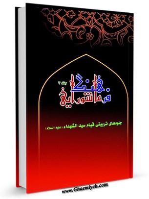 فرهنگ عاشورایی: شخصیت و زندگانی امام حسین (علیه السلام) جلد 7
