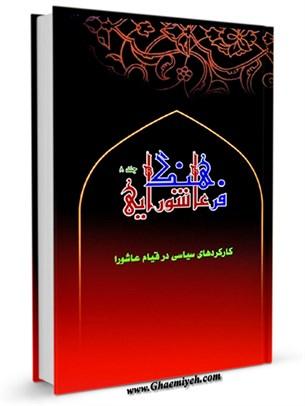 فرهنگ عاشورایی: شخصیت و زندگانی امام حسین (علیه السلام) جلد 8