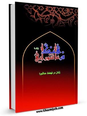 فرهنگ عاشورایی: شخصیت و زندگانی امام حسین (علیه السلام) جلد 9