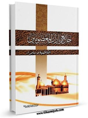 جامع زيارات المعصومين عليهم السلام جلد 4