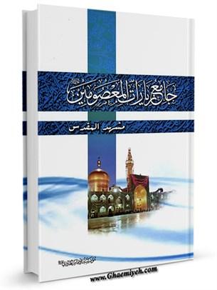 جامع زيارات المعصومين عليهم السلام جلد 5