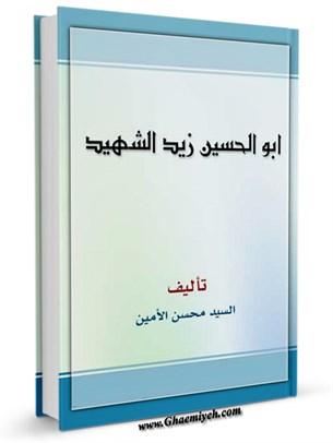 ابو الحسين زيد الشهيد