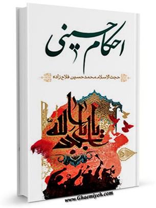 احکام حسینی علیه السلام : احکام مربوط به امام حسین علیه السلام
