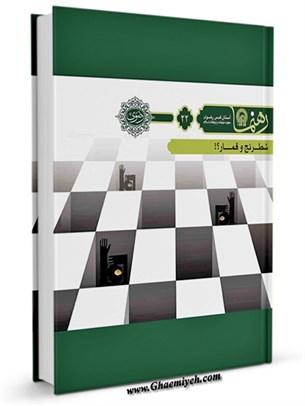 رهنما 22 ( شطرنج و قمار؟! )